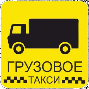 Заказ газели Жуковский, Раменское, перевозки вещей, грузов, мебели, грузоперевозки, такси перевозки, переезд офиса, квартиры дачи, грузовое такси. Грузчики.