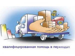 Заказ газели Жуковский, Раменское, перевозка грузов, мебели, грузоперевозки, бытовой техники, квартирный переезд, офиса, дачи, грузовое такси. Грузчики.