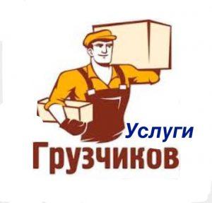 Заказ газели Жуковский, Раменское, цена перевозки грузов, мебели, грузоперевозки, бытовой техники, переезд офиса, квартиры дачи, грузовое такси. Грузчики.